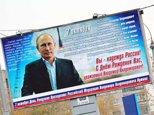 Поздравления с днем рождения президенту путину