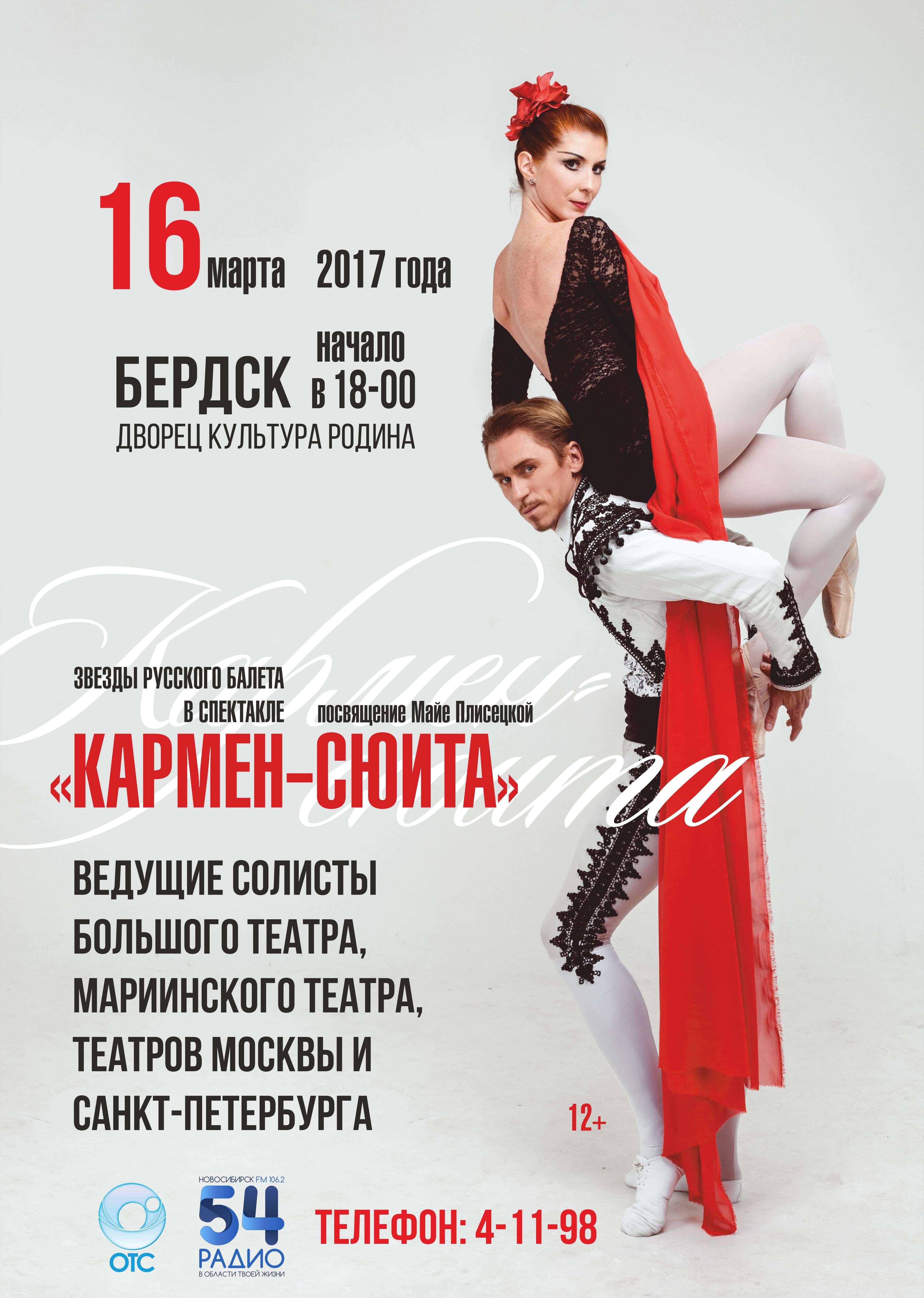 Афиша Дом музыки Полная афиша концертов в Дом музыки в