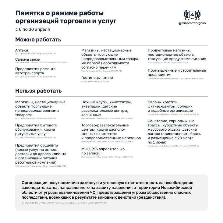 pamyatka_o_rezhime_raboty_1.jpg