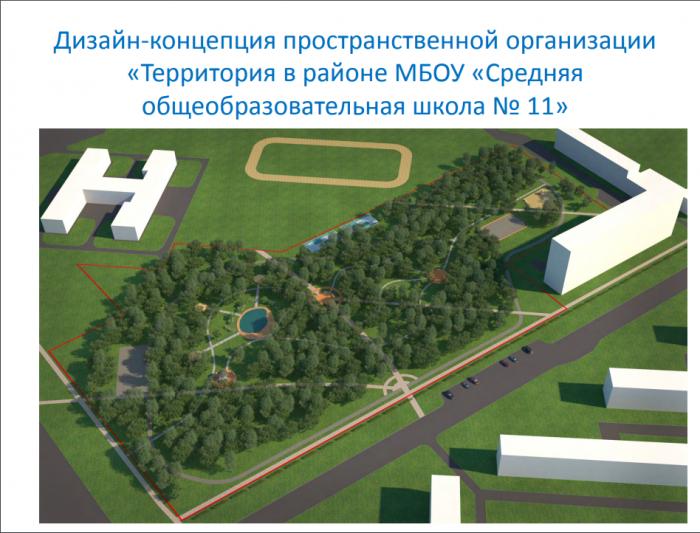 shkola_11_0.png