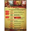 9 Мая в Бердске пройдут акция «Бессмертный полк» и историческая постановка