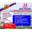 День России в Бердске: марафон грамотности, велопробег и сбор помощи для жителей Алтая