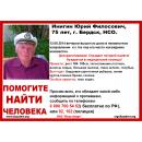 В Бердске пропал 75-летний Инигин Юрий Филосович