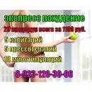 Подарочный сертификат на 1100 рублей на 20 услуг для экспресс-похудения - от нашего партнера салона Золотая рыбка