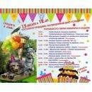 Парк Бердска приглашает горожан на День рождения