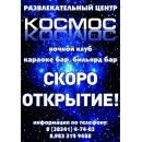 31 октября открытие нового сезона в РЦ Космос в Бердске
