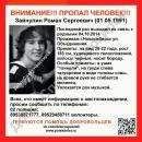 Пропал молодой рок-музыкант, часто бывавший в Бердске