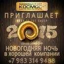 РЦ «Космос» приглашает на Новогоднюю ночь!