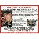 Обнаружен автомобиль пропавшего под Черепаново таксиста