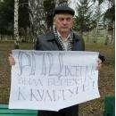 Архитектор Николай Винников вышел на одиночный пикет