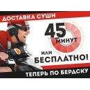 Телефон службы доставки «Харакири» 8(383) 230-06-06