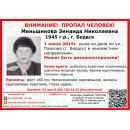 Пропала 70-летняя жительница Бердска Зинаида Меньшикова