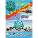 Грандиозное авиашоу состоится 2 августа на аэродроме в Бердске