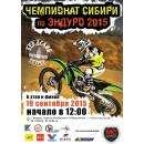 Мотоциклисты завершат сезон в Бердске 19 сентября
