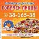 Вы можете заказать доставку по телефону 38-165-38 или забрать лично по адресу: г.Бердск, ул.Ленина, 33