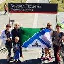 Бердск-300. Сделай фото с флагом Бердска за пределами города