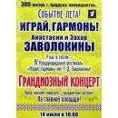 «Играй, гармонь!» - в Бердск приедут участники Заволокинского фестиваля
