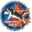 Шоу-соревнование «Навстречу снегу - 2016» состоится в Бердске