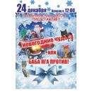Выходные в Бердске: юбилей «Родины», спектакли и городской конкурс «Творчество»