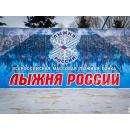 11 февраля в Бердске состоится «Лыжня России-2017»