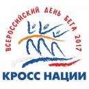 В Бердске «Кросс нации» состоится 16 сентября