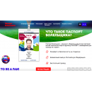 Паспорт болельщика оформляется бесплатно