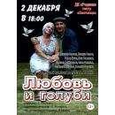 «Любовь и голуби»: театральная версия