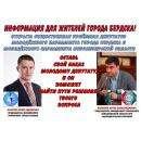 Молодые депутаты Бердска — Юрий Арестов и Антон Бархатов