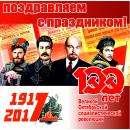 7 ноября 2017 года исполняется 100 лет  Великой Октябрьской социалистической революции
