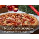 Пицца - это серьезно!Как делают тесто в Додо пицце