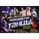 11 января в 18:00— большой тур «Танцы», участники 3 и 4 сезона
