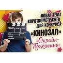 «Онлайн-поколение» - тема короткометражных работ в конкурсе «Кинозал»