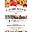"""11 февраля русская народная вечерка """"Широкая масленица"""""""