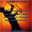 Насладитесь завораживающей музыкой саксофона в «Coffee Room» в Бердске