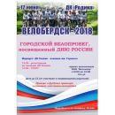 Программа ВелоБердск-2018