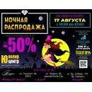 Акция проходит во всех салонах сети «Ювелир-Центр» в Бердске