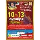 150 боксеров сразятся на юбилейном турнире памяти В.И. Шипичука в Бердске