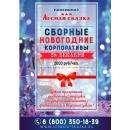 28 декабря «Сборный Новогодний корпоратив» в Бердске!