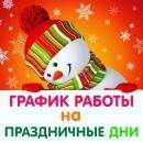 График работы медцентра «Панакея» в новогодние праздники
