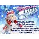 Всероссийский «День снега» состоится в Бердске 20 января