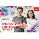 Как школьнику из Бердска поступить в крупнейший театральный вуз страны – ГИТИС?