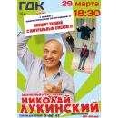 Заслуженный артист России Николай Лукинский выступит в ГДК Бердска