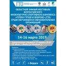 Областной фестиваль ГТО среди школьников начался в Бердске