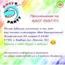 ГДК Бердска приглашает на мероприятие для будущих мам «АИСТ PARTY»