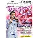 ГДК Бердска приглашает на концерт «Благодарю тебя» Карена Мовсесяна