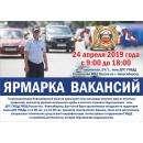 ГИБДД Новосибирской области приглашает бердчан на работу в ДПС