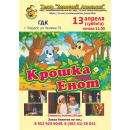ГДК Бердска приглашает на детский спектакль «Крошка Енот»