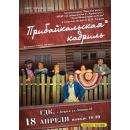 На спектакль для взрослых «Прибайкальская кадриль» приглашает ГДК Бердска