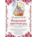 Пасхальный крестный ход состоится в Бердске 28 апреля