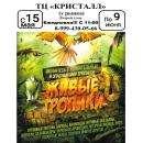Более 60 видов экзотических животных - на выставке в Бердске